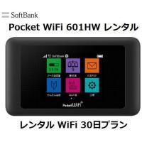 往復送料無料 即日発送  Softbank LTE【レンタル 】Pocket WiFi LTE 601HW  1日当レンタル料138円【レンタル 30日プラン】 ソフトバンク WiFi レンタル WiFi