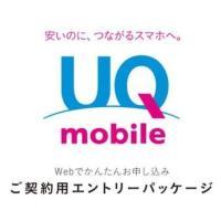 UQmobile  エントリーパッケージ SIMカード後日発送 音声 UQモバイル