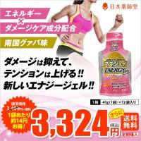 スポーツ用サプリメント、ATHLETE JOYNT(R)の姉妹品です。素早いカロリー摂取が必要なラン...