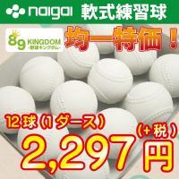 多数リピート購入頂いております。練習には是非この高品質な練習用ボールをご利用下さい。公認国産メーカー...