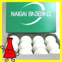 チーム関係者様必見、特別価格35%OFFでご提供!試合球でこの安さ!ナイガイ製の軟式ボールで最安値を...