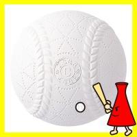 特別価格35%OFFでご提供!試合球でこの安さ!ナイガイ製の軟式ボールで最安値を目指します! ■商品...