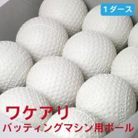 練習球としても最適!試合用ボールとは違い縫い目がないのが特徴のマシン用ボール。 バッティングセンター...