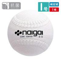 ■商品名:ナイガイソフトボール 検定1号  ■種類:ソフトボール用ボール  日本ソフトボール協会検定...