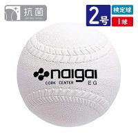 ■商品名:ナイガイソフトボール 検定2号  ■種類:ソフトボール用  日本ソフトボール協会検定球  ...