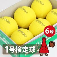 ■商品名:ナイガイカラーソフトボール 検定1号  ■種類:ソフトボール用  日本ソフトボール協会推奨...