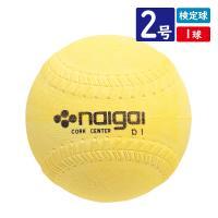 ■商品名:ナイガイカラーソフトボール 検定2号  ■種類:ソフトボール用  日本ソフトボール協会推奨...