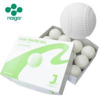 ナイガイ プラクティスボールJ号 学童向け 1ダース(12球)