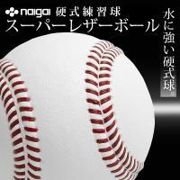 ナイガイ スーパーレザーボール  ニュータイプの硬式練習球! オフィシャルサイズ・オフィシャルウェイ...