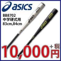 BB8702:アシックス 中学硬式用金属バット ミッドシャーク  ■素材 超々ジュラルミン(KX40...