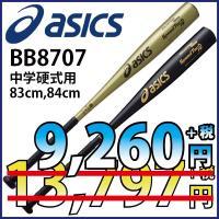 BB8707:アシックス 中学硬式用金属バット ゴールドステージ  ■素材 超々ジュラルミン(KX4...
