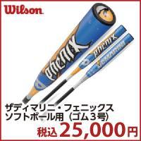 【種別】ソフトボールゴム3号用バット  【メーカー名】ウィルソン(Wilson)  【カラー】ブルー...