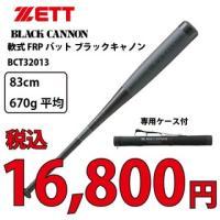 ZETT 軟式FRP製バット BLACKCANNON(ブラックキャノン)  打撃部を三重管構造に設計...