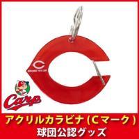 カープの「C」のロゴが、シンプルでかっこいい! 大事なカギ等を付けよう!! 【サイズ】 「C」ロゴ部...