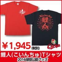 カープ愛あふれる「鯉人」たちのためのTシャツ! さりげなくデザインされた広島市の市外局番「082」が...