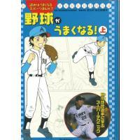 読めばうまくなるスポーツまんが(7) 野球がうまくなる! 上  発売日:2007年02月 出版社:学...