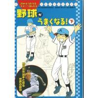 読めばうまくなるスポーツまんが(8) 野球がうまくなる! 下  発売日:2007年02月 出版社:学...
