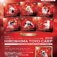 【商品説明】 「広島東洋カープ ~2018~」トレーディングmini色紙が登場!!  ■内容:全28...