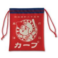 広島東洋カープグッズ 巾着(坊や)ver.2