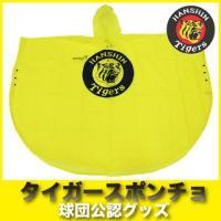 阪神タイガースグッズ タイガースポンチョ阪神タイガースグッズ タイガースポンチョ 商品番号  WSH...
