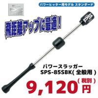 ■商品名:パワースラッガー  パワーヒッター用モデル・スタンダード ■品番  :SPS-85SBK ...