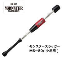 ■商品名 :モンスタースラッガー  ■品番  :MS-80 ■総重量 :850g平均  ■全長  :...