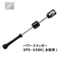 ■商品名:パワースラッガー  パワーヒッター用モデル・コンパクトタイプ ■品番  :SPS-65BK...