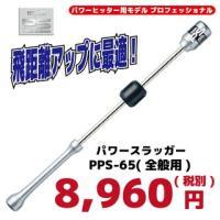 ■商品名:パワースラッガー  パワーヒッター用モデル・プロフェッショナル ■品番  :PPS-90 ...