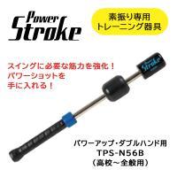 ■商品名:パワーストローク POWER STROKE 【パワーアップ・ダブルハンド用】 ■品番  :...