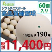 ≪練習球≫軟式テニスボール 5ダース(60球) このボールは当店『訳あり球』より高品質です。 出荷の...
