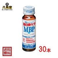 【送料無料】雪印メグミルク 毎日骨ケアMBP ブルーベリー風味 30本入 骨の健康が気になる方に。骨密度を高める働きのあるMBP配合トクホ飲料