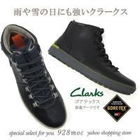 クラークス メンズ ブーツから、雨や雪に強いGOA-TEX(ゴアテックス)を搭載したマウンテンタイプ...