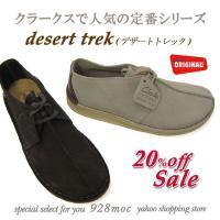 クラークス メンズ ブーツから、根強い人気のセンターシーム(縫い目)がアクセントのDESERT TR...