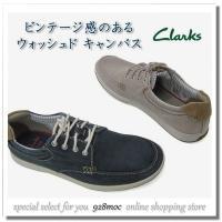 クラークスで人気の靴がリメイクされて再入荷しました。色の抜け具合が絶妙なウォッシュドキャンバスを使用...