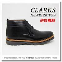 CLARKS(クラークス)のメンズブーツから、軽量でシンプルに使えるショートブーツが入荷しました。フ...