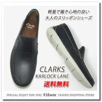 CLARKS(クラークス)のメンズカジュアルシューズからシンプルで軽量な大人のスリッポンシューズ、C...