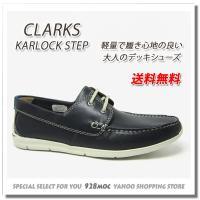 CLARKS(クラークス)のメンズカジュアルシューズからシンプルで軽量な大人のスリッポン デッキシュ...