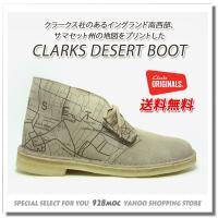 CLARKS(クラークス)で人気のORIGINALS(オリジナルス)から、DESERT BOOT(デ...