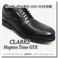 Clarks(クラークス)からゴアテックス(防水素材)を搭載したビジネスシューズが入荷しました。甲革...
