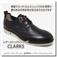 CLARKS(クラークス)から春夏に履いてお洒落なカジュアルシューズが入荷しました。クラークスで人気...