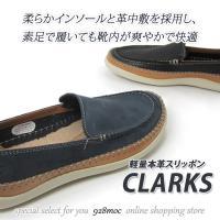 CLARKS(クラークス)から春夏に履いてお洒落なスリッポンシューズが入荷しました。タンニング加工を...