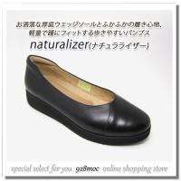naturalizer(ナチュラライザー)で人気の履き心地の良いN5コントアーシリーズからフラットシ...