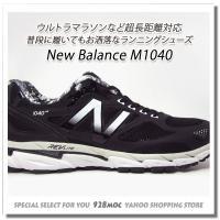 New Balance(ニューバランス)からウルトラマラソンなど超長距離対応のメンズランニングシュー...
