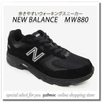 New Balanceのメンズスニーカーから、軽くて履きやすいと好評なあの人気のMW880がセール価...