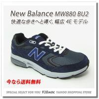 """New Balanceのメンズスニーカーから、人気のMW880が入荷しました。快適な歩きへと導く、""""..."""