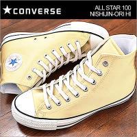 オールスター生誕100年記念モデル「ALL STAR 100」の素材アレンジ。  日本を代表する伝統...