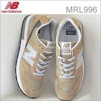ニューバランス new balance メンズ スニーカー MRL996 ベージュ ML シューズ ...