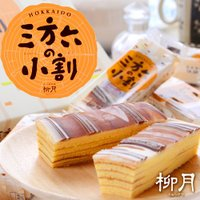 北海道お土産人気商品 北海道お土産ランキング常連商品 北海道限定商品を各種取り揃えております  あの...