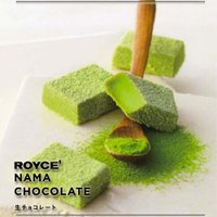 ホワイトチョコレートに、香り高い抹茶と生クリームを練り込んでつくった生チョコレート。 すがすがしく香...