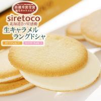 軽〜い食感ととろけるチョコレートのハーモニーが絶妙です!塩生キャラメルを練り込んだクッキー生地からふ...